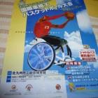 『国際車椅子バスケットボール大会』の画像