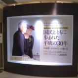 『御即位30年 御成婚60年記念 特別展に!』の画像