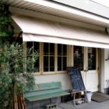 『JAL×はんつ遠藤コラボ企画【南あわじ市編】1日め・アイスクリーム(G.ELM)』の画像