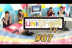 【ミリマス】「UNI-ON@IR!!!! TV」#07配信!