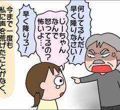 【不思議な話】亡くなった人からのメッセージ?~(後編)祖父編~