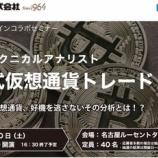 『ボリ平の仮想通貨投資セミナーin名古屋だぎゃぁ~!(2/10)』の画像