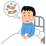 『『大病をすると莫大な医療費がかかる』と勘違いしている人が多すぎる!入院期間が長くなる脳梗塞を発症しても医療費は○○万円!』の画像