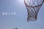 全国3位の小学校の運動場から【カタノソラ No.4】