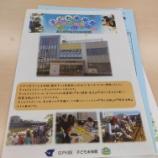 『江戸川区「子ども科学館」の視察をしてきました』の画像