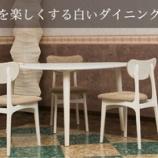 『【住賓館Style】フレンチカラーが食を楽しくする白いダイニングセット 東亜林業:住賓館オリジナル変形テーブル、サンディ・オリジナルチェア』の画像