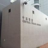 『【香港占拠行動】発起人、いよいよ自首』の画像