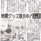 『(埼玉新聞)地震グッズ展示中!戸田市役所』の画像