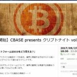 『仮想通貨のミートアップ開催!CBASEクリプトナイトへGO!』の画像