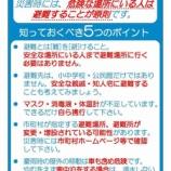 『新型コロナウイルス感染症が収束しない中でも、災害時には、危険な場所にいる人は避難することが原則★内閣府発表「知っておくべき5つのポイント」』の画像