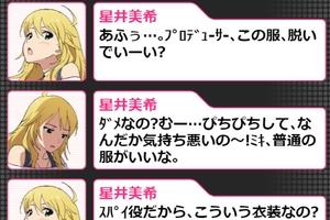 【グリマス】「潜入!スパイシスターズ」ショートストーリーまとめ2