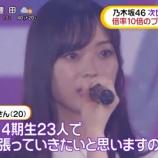『【乃木坂46】梅澤美波、声を震わせながら『大きなステージで自分たちの伴わない実力にすごく悔しくなることが多かった・・・』』の画像