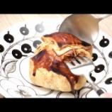 『【いちじくパイ】あんこといちじくのマリアージュ』の画像