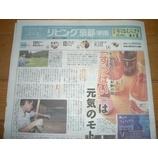 『フリーペーパー「リビング京都」に掲載されました』の画像