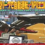 『新型リーフで自動運転(25)/NPOエコレボ』の画像