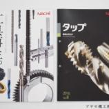 『㈱不二越(NACHI-ナチ)様のタップ総合カタログ・工具再生カタログ入荷致しました!ナチ様の神奈川県の代理店(特約店)はアヤセ機工㈱!』の画像