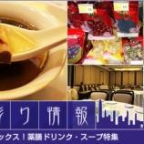 『「香港彩り情報~体内をしっかりデトックス!薬膳ドリンク&スープ~」』の画像