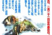 【竹島の日】韓国学者金文吉が日本の主張に反論