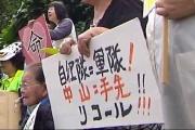 【画像】沖縄・石垣島の自衛隊反対派のプラカードの文字が日本語じゃないと話題に