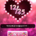【モバマス】12月25日は柊志乃、望月聖の誕生日です!