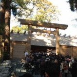 『伊勢神宮参拝』の画像