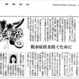 『脱水症状を防ぐために|産経新聞連載「薬膳のススメ」(69)』の画像