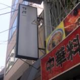 『台所クッチーナ(上大岡)はもうすぐ予約のとれない店になる・・・』の画像