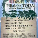 『戸田市のハワイアンを愛する人たちの祭典「ピリアロハ戸田2018」(6月24日開催)の出演者募集が始まっています。申込み締切は2月28日!』の画像