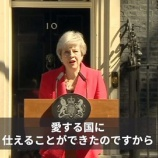 『メイ首相退陣!ハードブレグジット不可避で、イギリス株は絶好の買い場到来か。』の画像