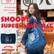 【新刊情報】SNOOPY SUPERMARKET BAG BOOK 《特別付録》 ショッピングバッグ