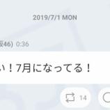 『【乃木坂46】真夏さん、突然どうしたw『すごーい!7月になってる!』』の画像