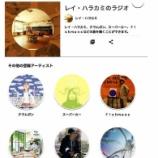 『レイ・ハラカミのラジオ 藤倉大のラジオ』の画像