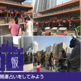 『香港彩り情報「2018年、新年祈願&開運占いをしてみよう」』の画像