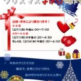 『「トコ☆スタ」 2017クリスマスイベント 小学生』の画像