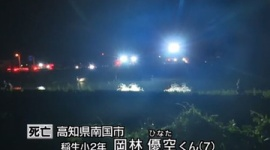 高知県小学生水難事故、警察の再捜査を求めて署名活動スタート