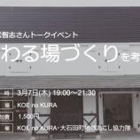 『イベント告知「赤松智志さんトークイベント」』の画像