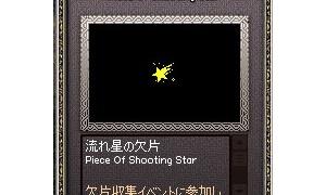 流れ星の欠片を集めようオンタイム…椅子には見えない椅子がもらえる