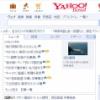 若田部遥、Yahoo!ニューストップに・・・