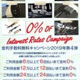 『【スタッフ日誌】2019年ラストの金利手数料無料キャンペーンは11月9日よりスタート』の画像