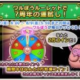『冒険者のおでかけ超便利ツール、夏の5大キャンペーン!』の画像