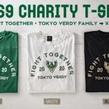 『[東京ヴェルディ] チャリティTシャツ販売!! 費用分を除くすべての収益をホームタウンに寄付「少しでも恩返しができれば」』の画像