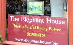 「ハリー・ポッター誕生地」の店