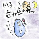 『🍷M子、呑み会の夜🍷』の画像