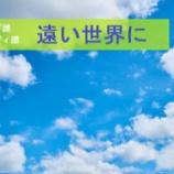 『簡単!フォークソングの弾き語りに挑戦!~『遠い世界に』のコード譜とメロディ譜~』の画像