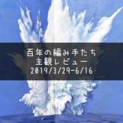 東京都現代美術館リニューアル!『百年の編み手たち』【後編】
