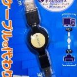 『【送料無料】ELECOM USBモバイルケーブル USB-RL08』の画像