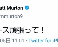 【朗報】マートン「タイガース頑張って」 日本語でCS応援ツイート