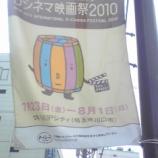 『今日から川口市SKIPシティで国際Dシネマ映画祭が始まります!』の画像