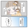 なっちゃんのこと②〜流産のはなし〜