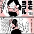 【女子大生と近隣トラブル】18